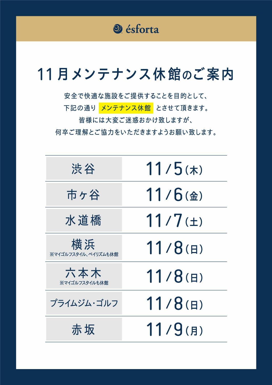 202011休館日直営店掲示用.jpg