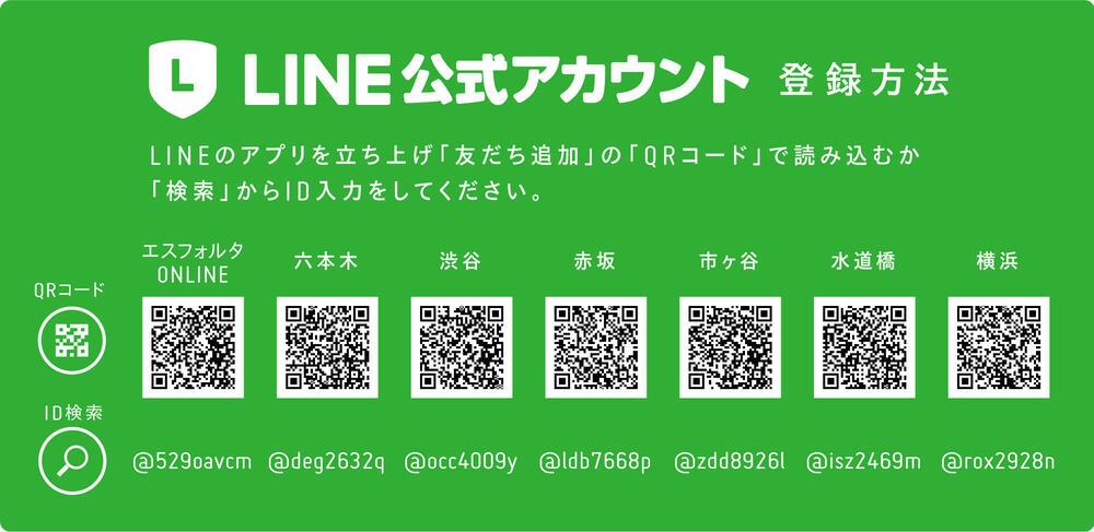 LINE公式アカウント登録方法20201113.jpg