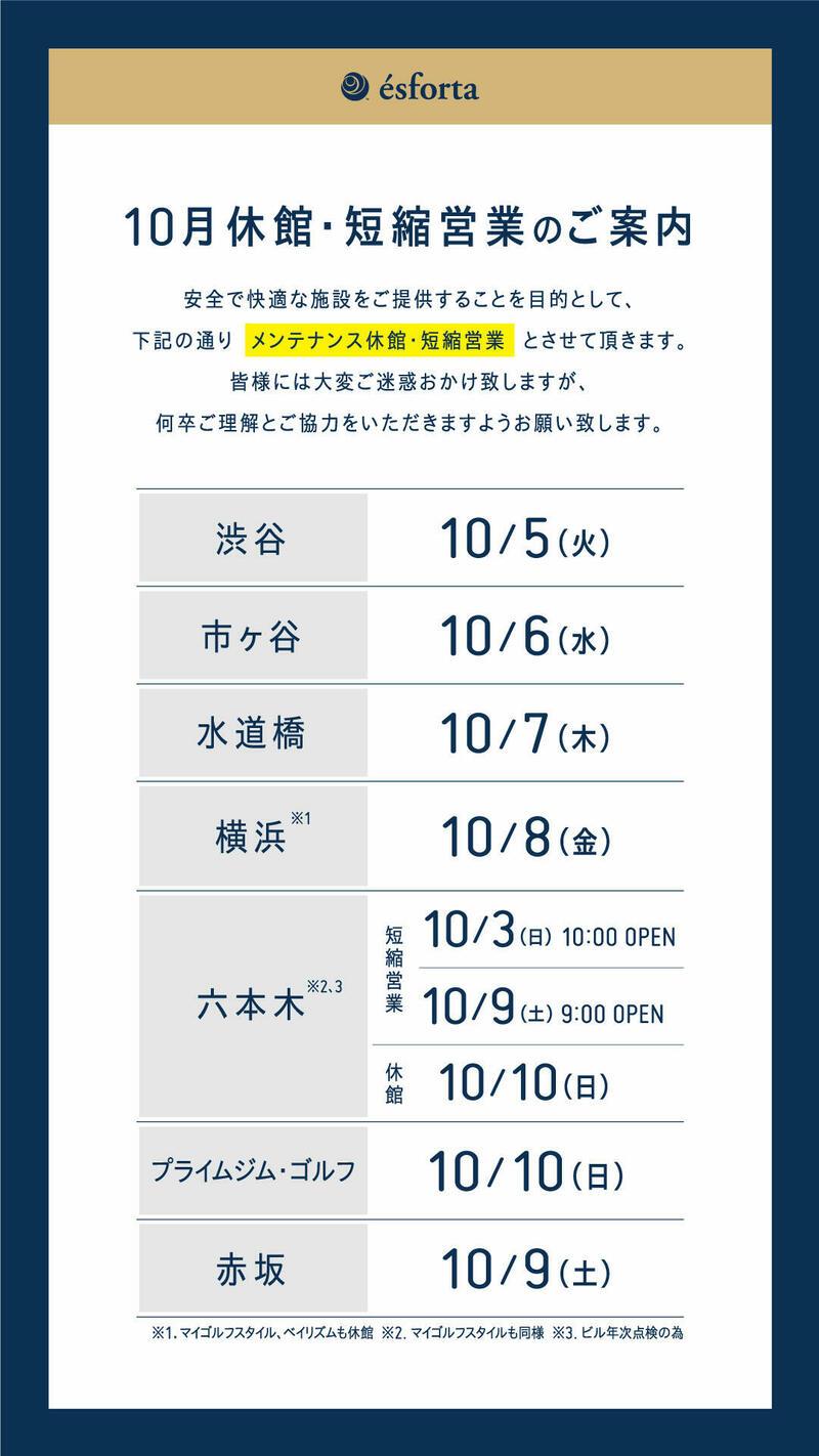 202110休館日直営店サイネージ縦.jpg