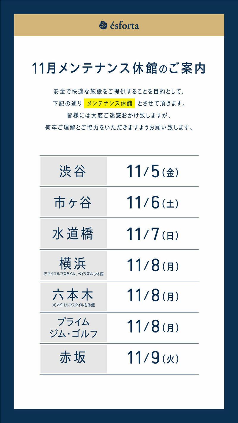 202111休館日直営店サイネージ縦.jpg