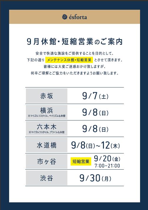 9月休館日 ペイント.png