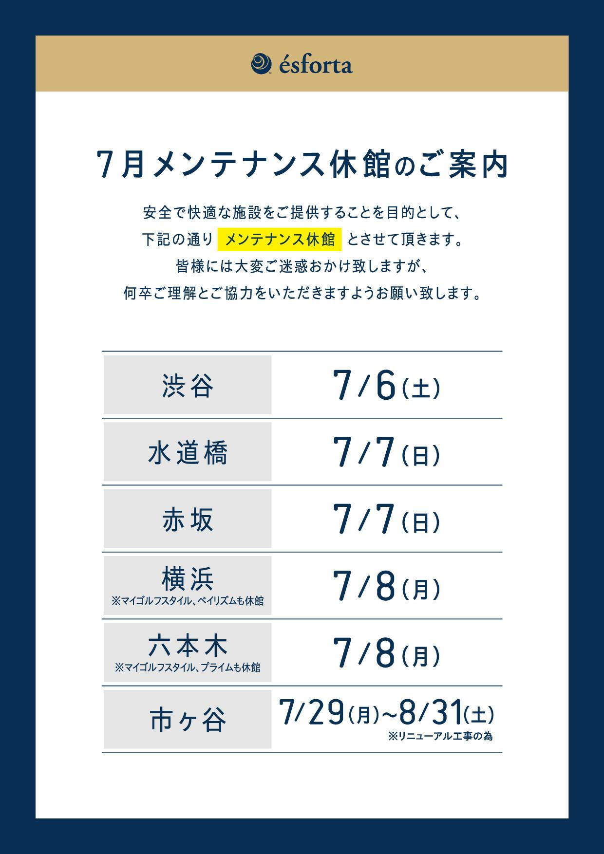 201907休館日直営店掲示用_p001.jpg
