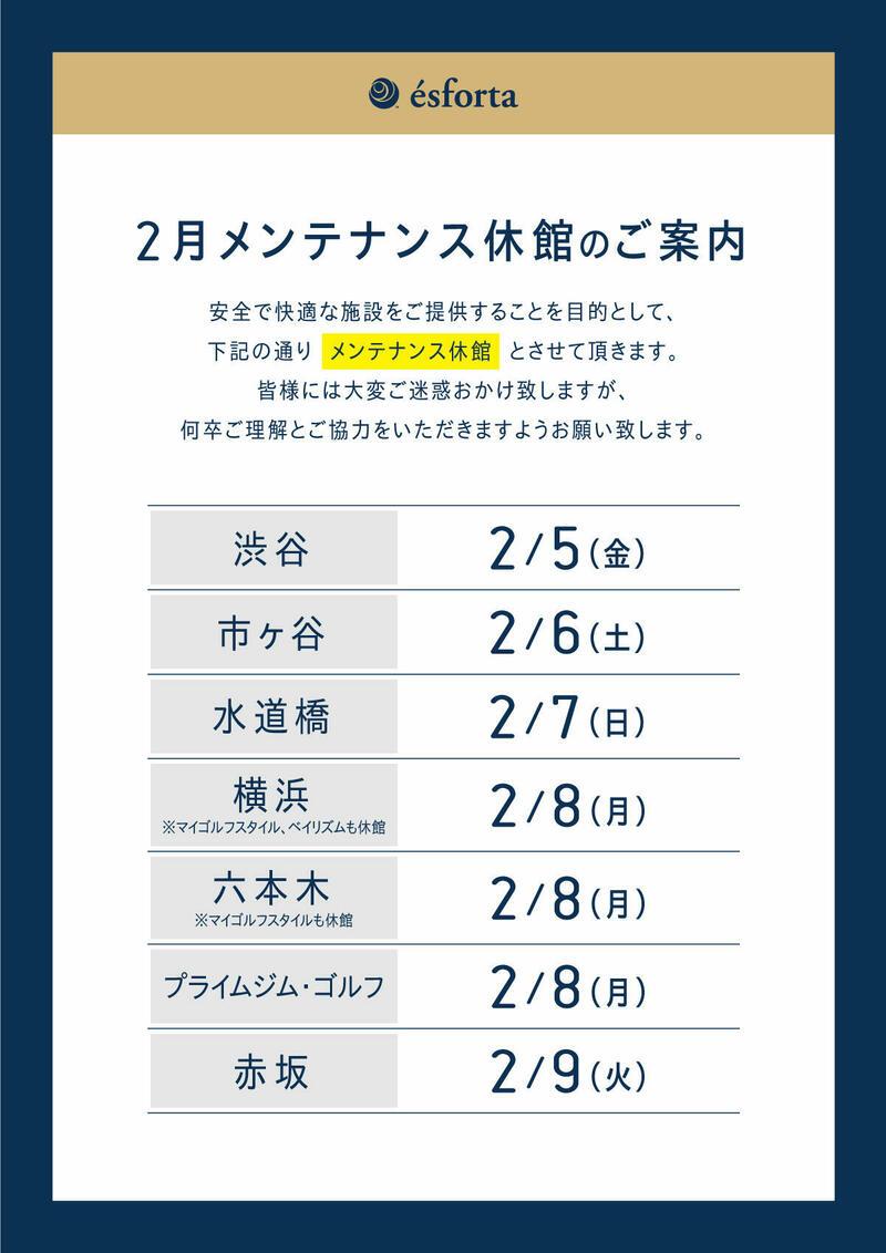 202102休館日直営店掲示用.jpg