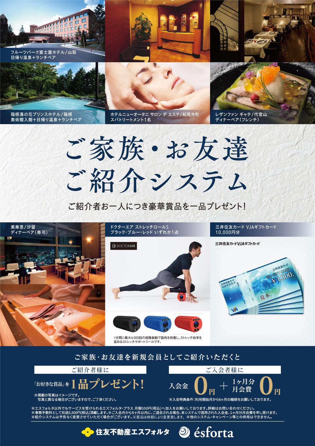 【12月HP】紹介システムサイネージ縦.jpg