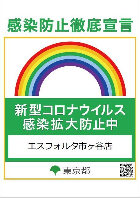 東京都ステッカー.jpg
