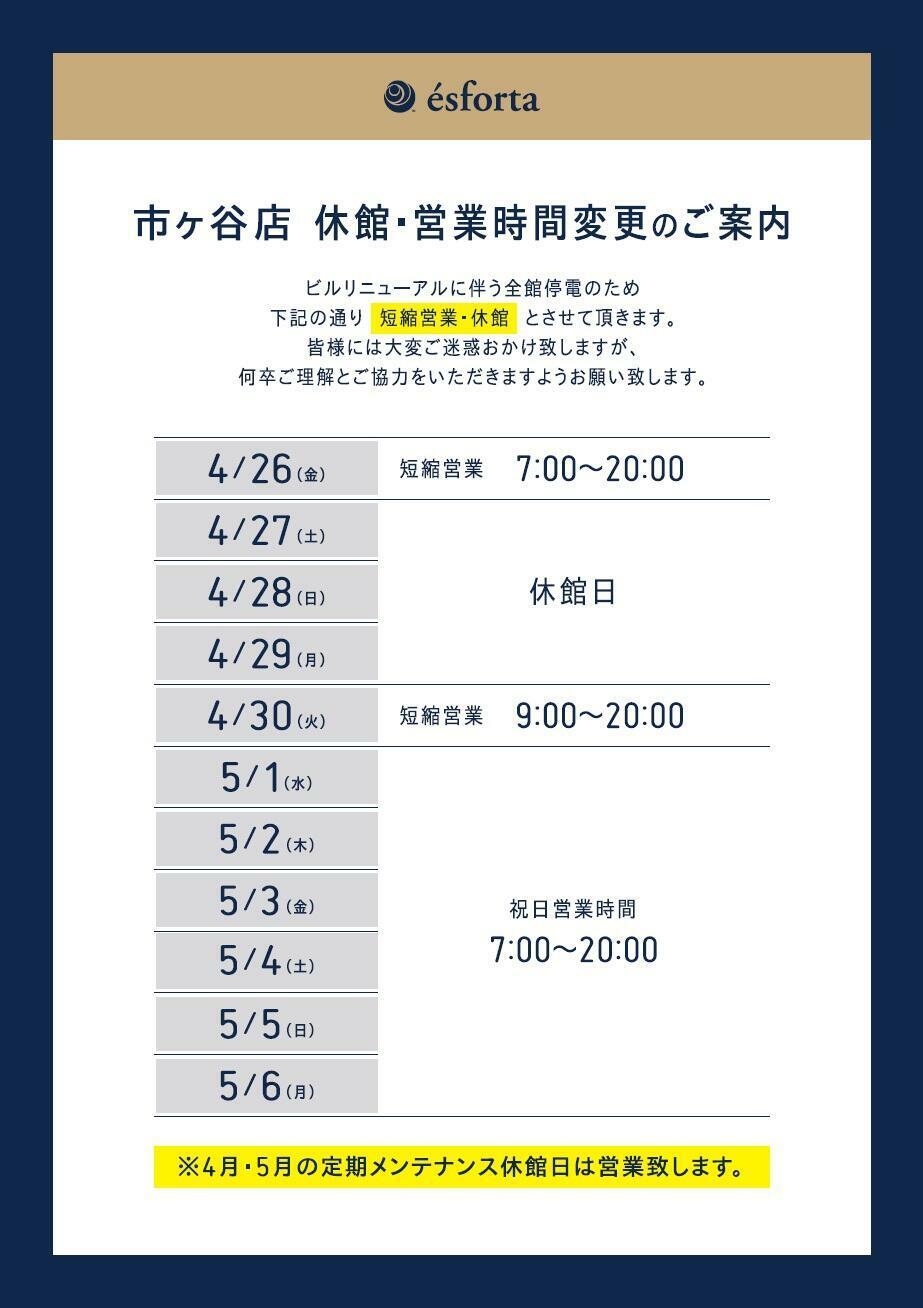 2019年4・5月 休館・営業時間変更のご案内