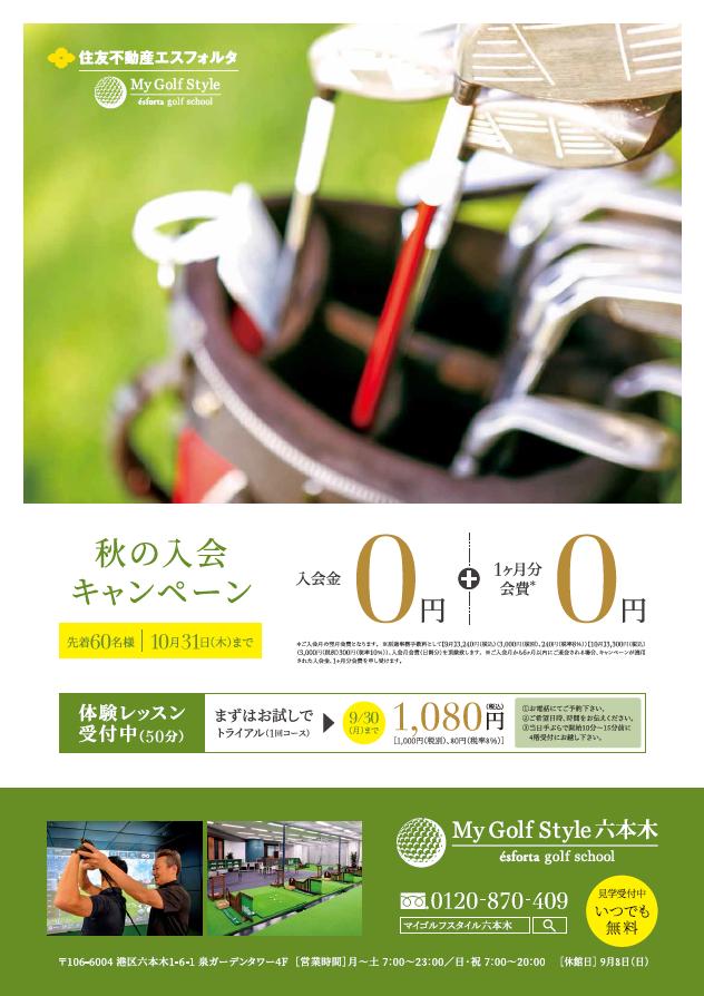 六本木ゴルフCPポスター09_C.png