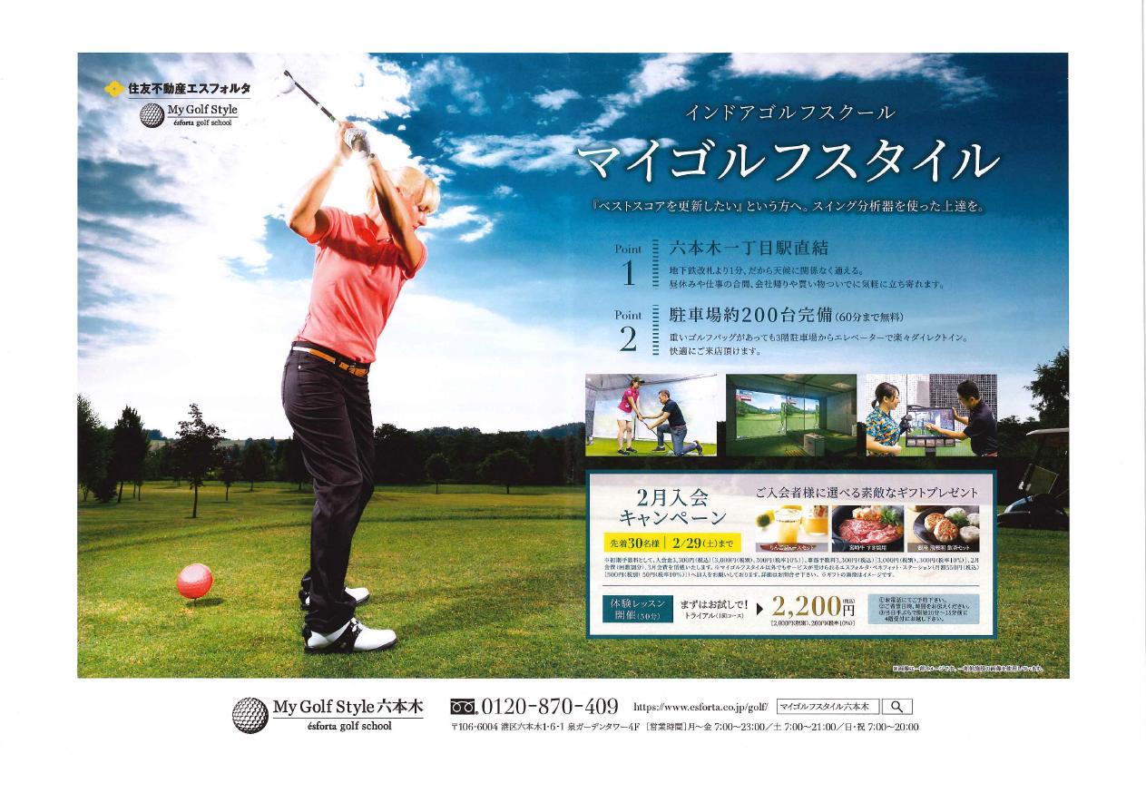 2月ゴルフ.png