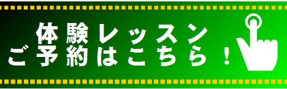 G体験こちらPOP-thumb-670x208-6862.png