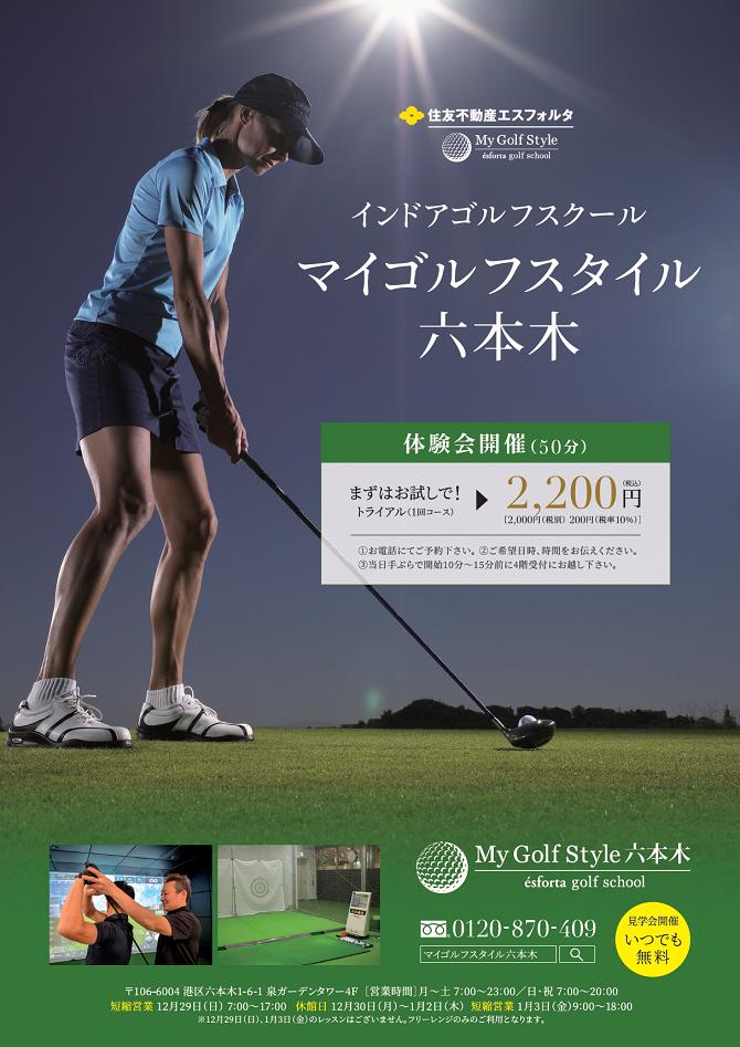六本木ゴルフCPポスター.png