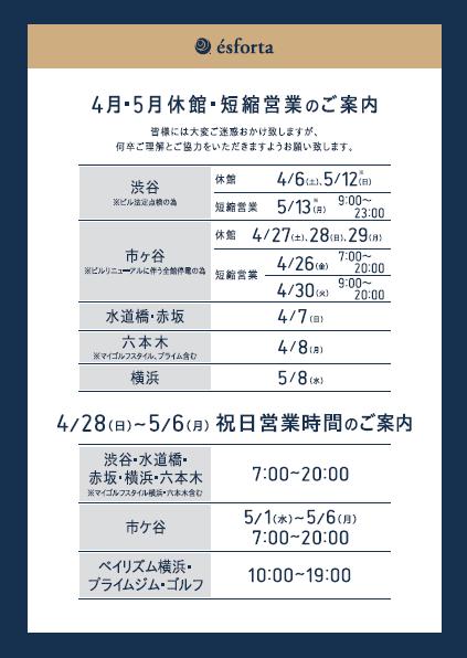 20194GW全店休館日.PNG
