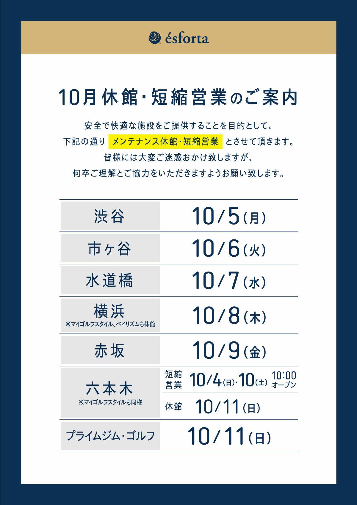202010休館日直営店縦.jpg