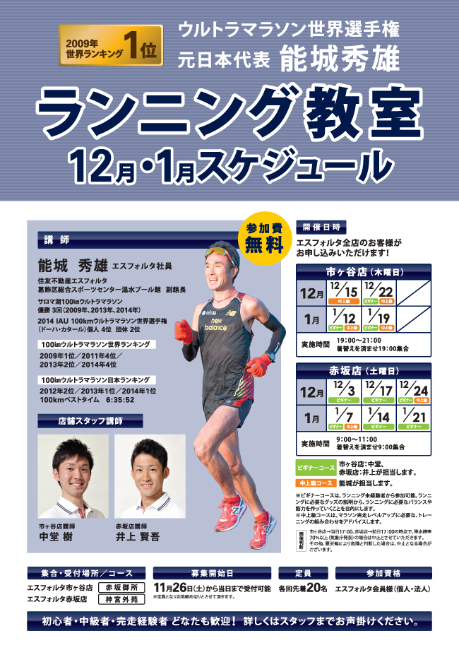 nojo_runningschool_20161201.jpg